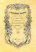 Северные цветы (1901 г.)